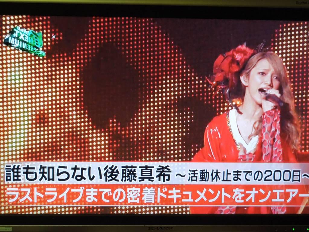 ごっちんこと後藤真希を応援するのだ!216号©2ch.netYouTube動画>28本 ->画像>22枚