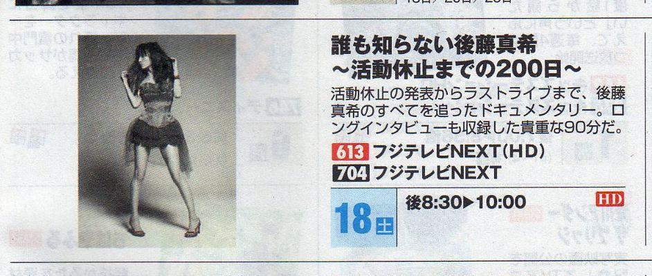 ごっちんこと後藤真希を応援するのだ!249号©2ch.netYouTube動画>30本 ->画像>18枚